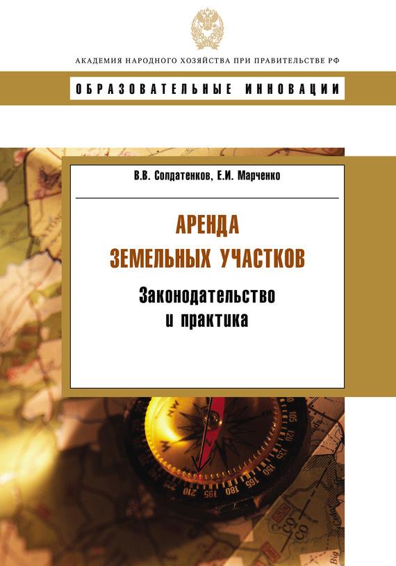 Обложка книги. Автор - Владимир Солдатенков