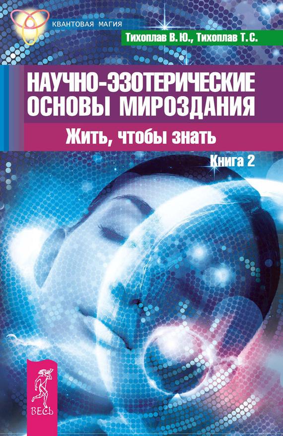 Татьяна Тихоплав, Виталий Тихоплав «Научно-эзотерические основы мироздания. Жить, чтобы знать. Книга 2»