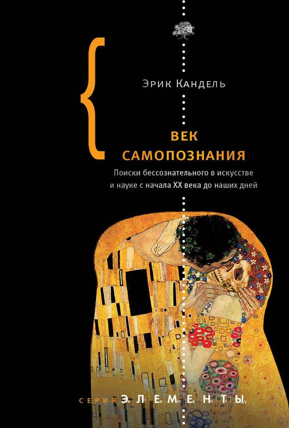 Век самопознания. Поиски бессознательного в искусстве и науке с начала XX века до наших дней - Эрик Кандель читать онлайн или скачать бесплатно fb2 epub txt rtf