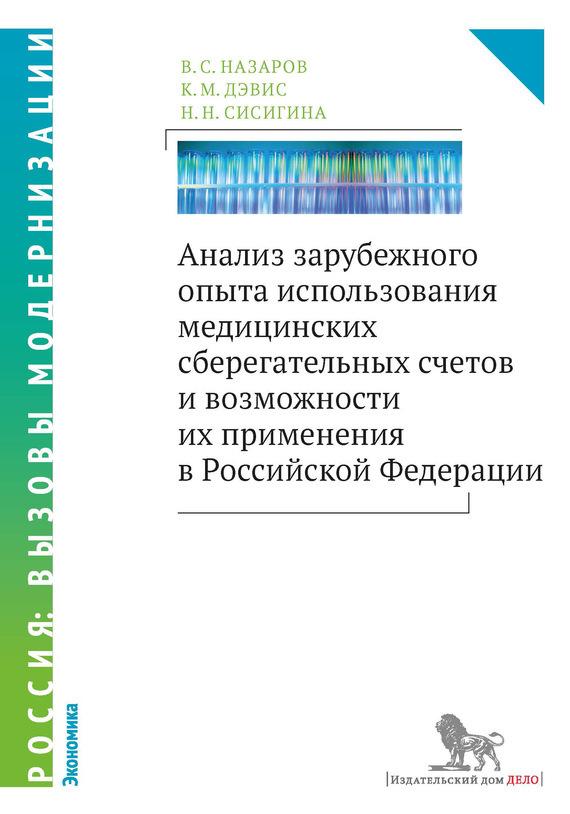 Обложка книги Анализ зарубежного опыта использования медицинских сберегательных счетов и возможности их применения в Российской Федерации