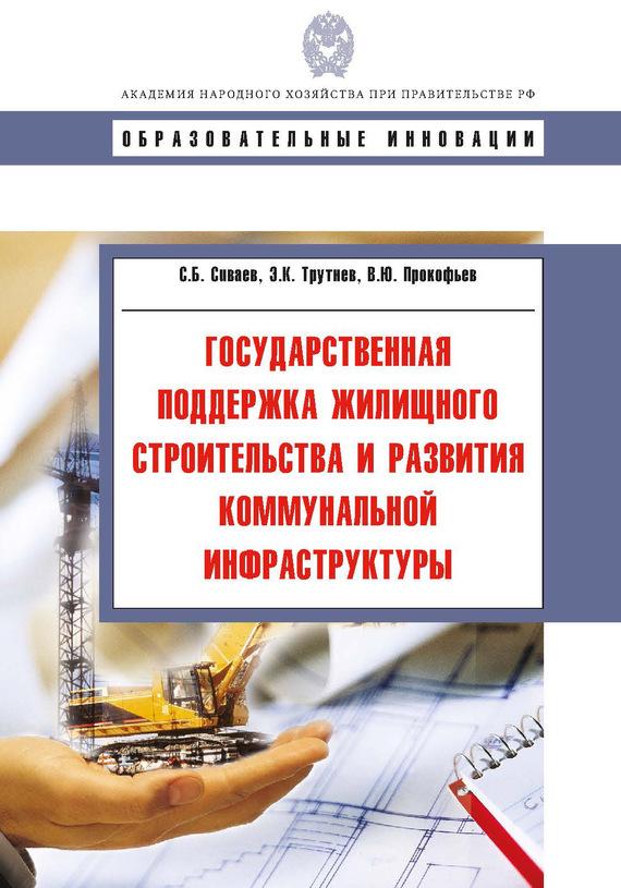 Обложка книги Государственная поддержка жилищного строительства и развития коммунальной инфраструктуры