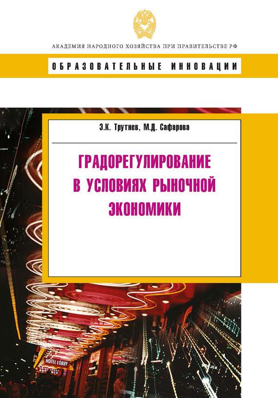 Обложка книги. Автор - Мария Сафарова