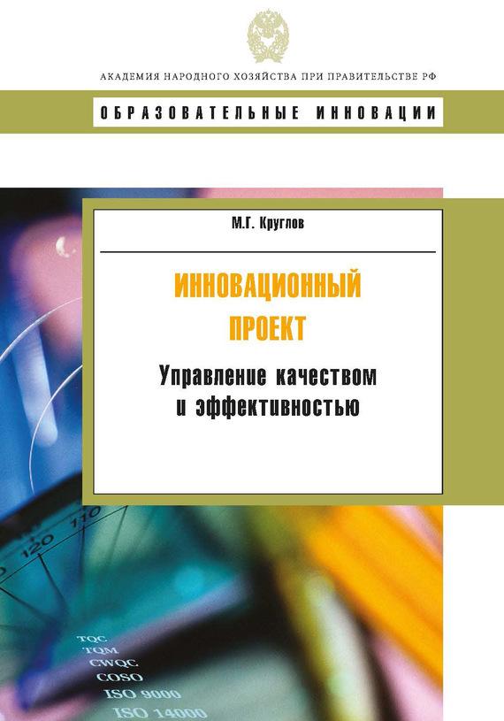 Обложка книги. Автор - Михаил Круглов