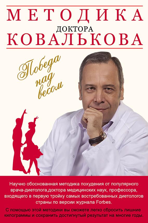 Алексей Ковальков «Методика доктора Ковалькова. Победа над весом»