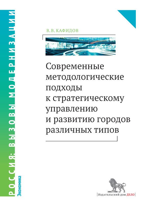 Обложка книги Современные методологические подходы к стратегическому управлению и развитию городов различных типов