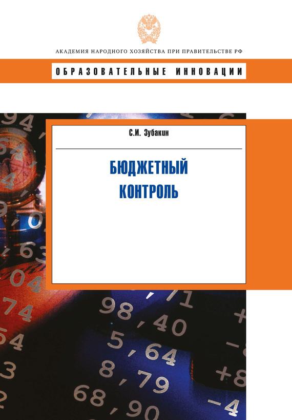 Обложка книги Бюджетный контроль