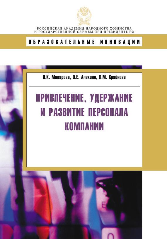 Обложка книги Привлечение, удержание и развитие персонала компании