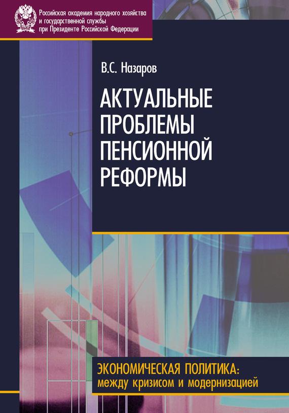 Обложка книги Актуальные проблемы пенсионной реформы