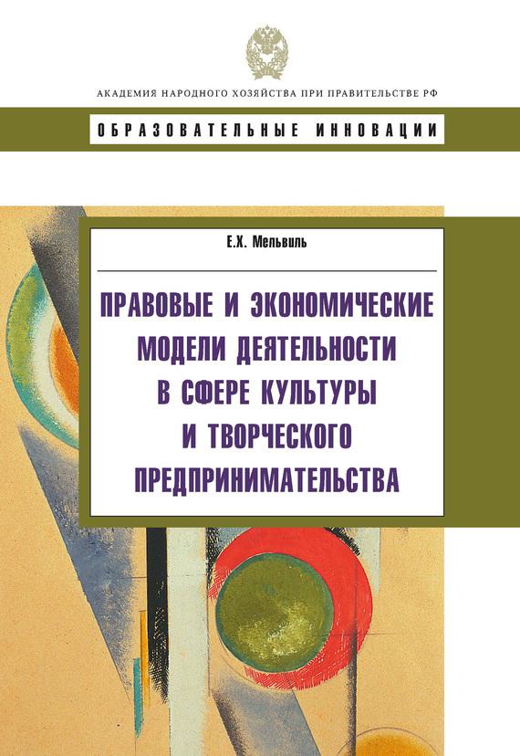 Обложка книги. Автор - Елена Мельвиль