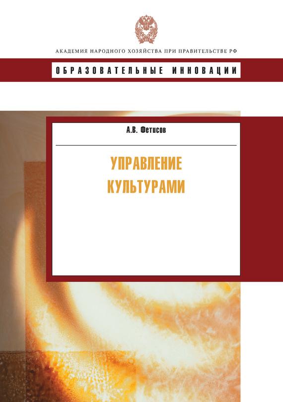 Обложка книги Управление культурами