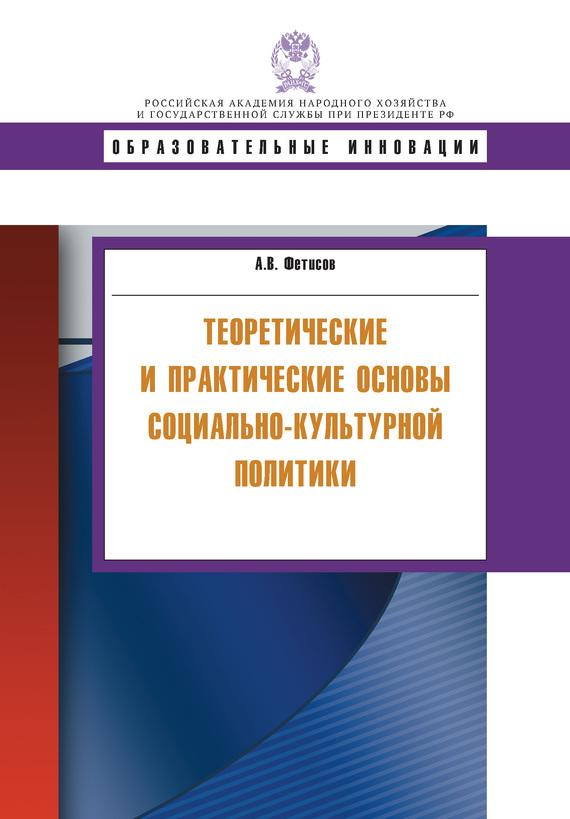 Обложка книги Теоретические и практические основы социально-культурной политики