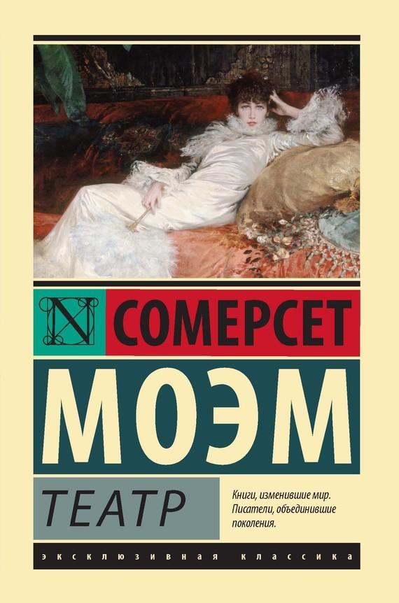 Сомерсет Моэм «Театр»