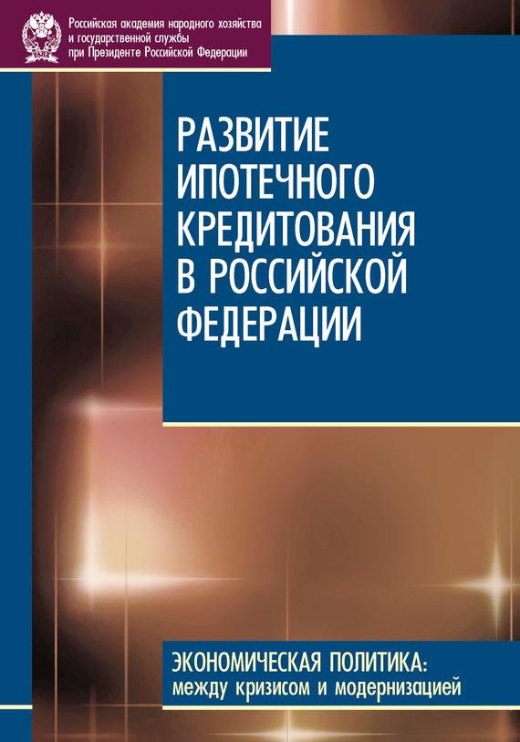 Обложка книги Развитие ипотечного кредитования в Российской Федерации
