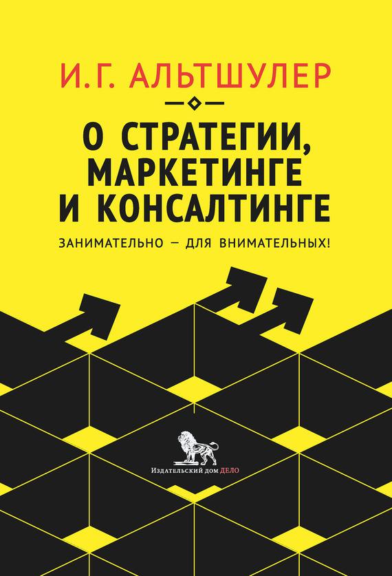 Обложка книги О стратегии, маркетинге и консалтинге. Занимательно – для внимательных!