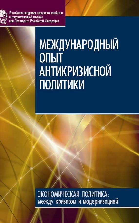 Обложка книги Международный опыт антикризисной политики