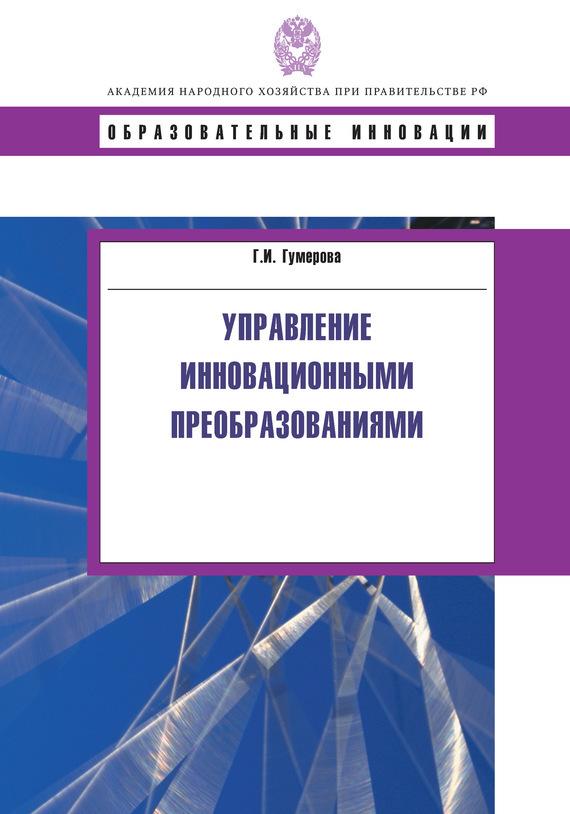 Обложка книги. Автор - Гюзель Гумерова
