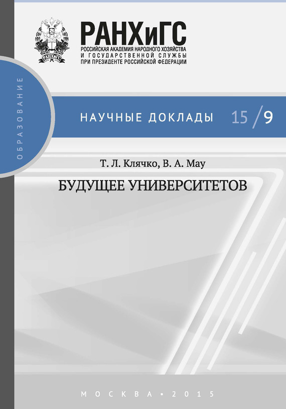 Обложка книги Будущее университетов