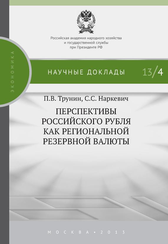 Обложка книги Перспективы российского рубля как региональной резервной валюты