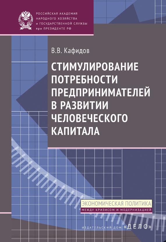 Обложка книги. Автор - Валерий Кафидов