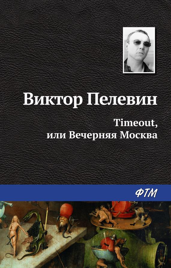 Виктор Пелевин «Timeout, или Вечерняя Москва»