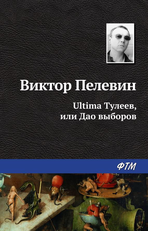 Виктор Пелевин «Ultima Тулеев, или Дао выборов»