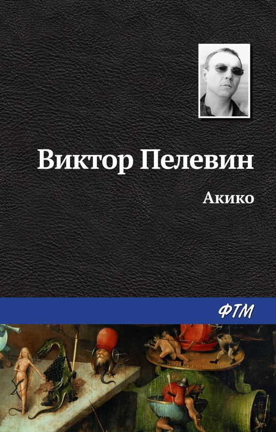 Виктор Пелевин «Акико»