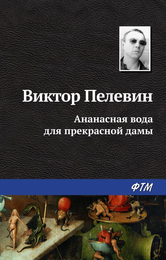 Виктор Пелевин «Ананасная вода для прекрасной дамы (сборник)»