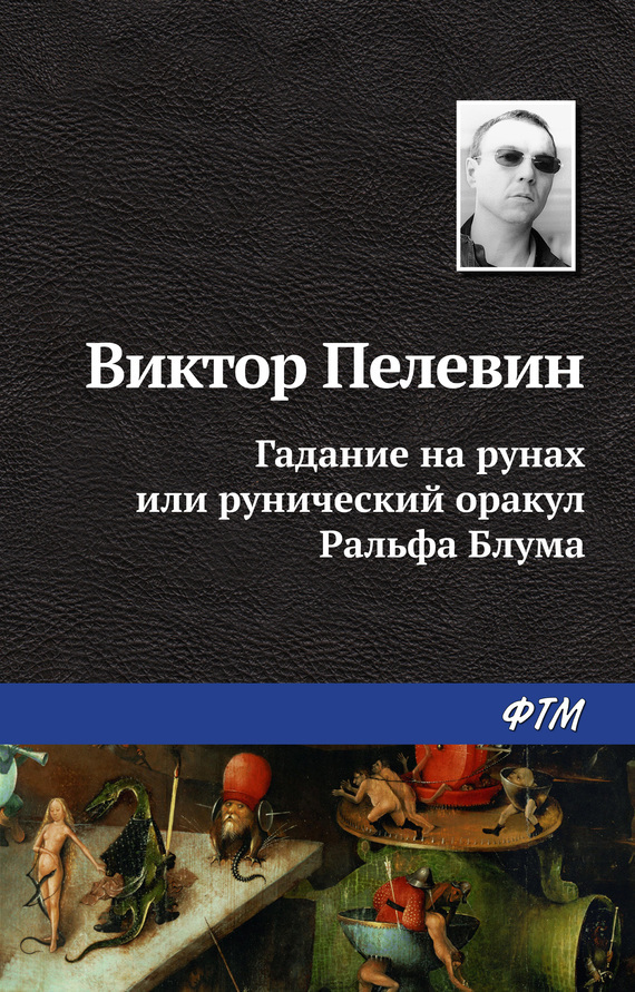 Виктор Пелевин «Гадание на рунах, или Рунический оракул Ральфа Блума»