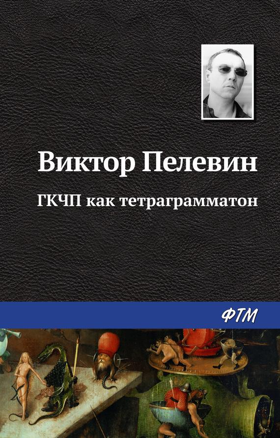 Виктор Пелевин «ГКЧП как тетраграмматон»