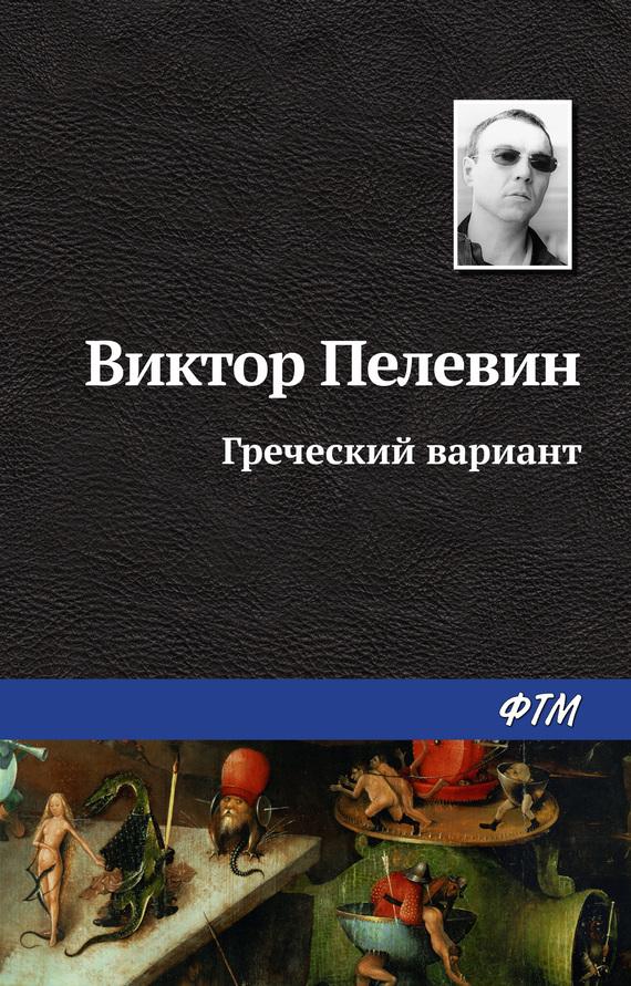 Виктор Пелевин «Греческий вариант»