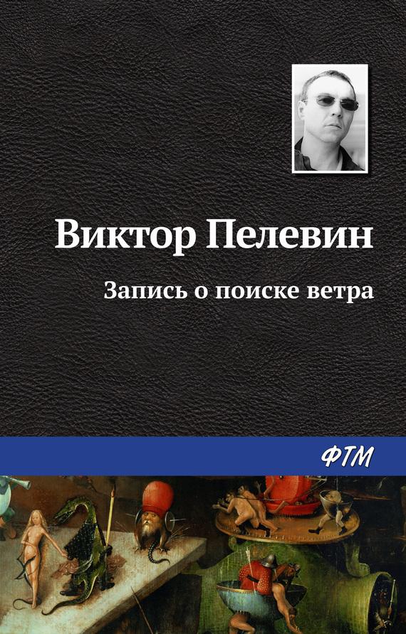 Виктор Пелевин «Запись о поиске ветра»