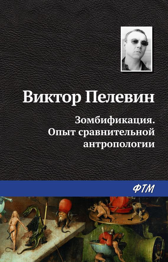 Виктор Пелевин «Зомбификация. Опыт сравнительной антропологии»