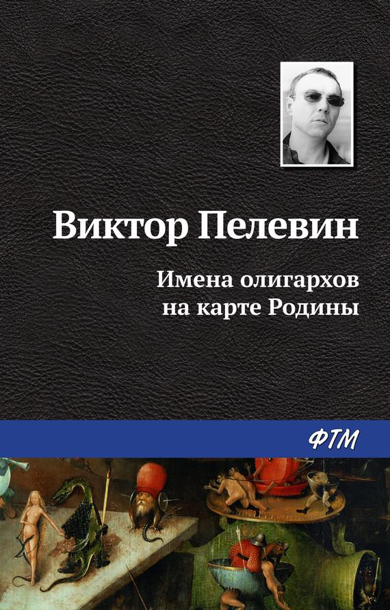 Виктор Пелевин «Имена олигархов на карте Родины»