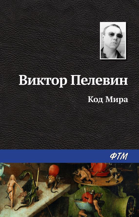 Виктор Пелевин «Код Мира»