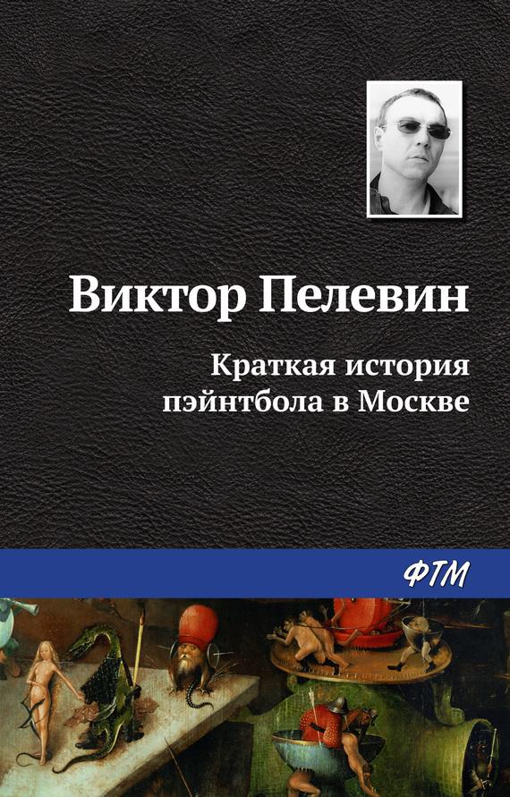 Виктор Пелевин «Краткая история пэйнтбола в Москве»