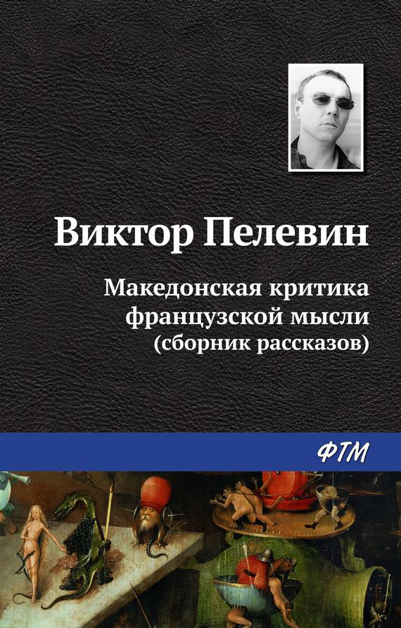 Виктор Пелевин «Македонская критика французской мысли (сборник)»