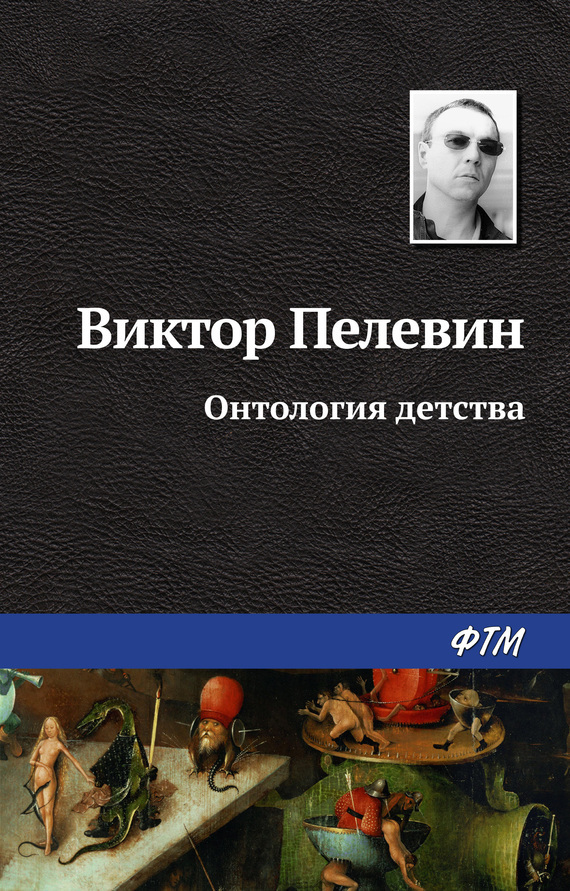 Виктор Пелевин «Онтология детства»