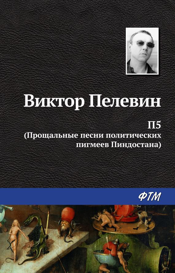 Виктор Пелевин «П5: Прощальные песни политических пигмеев Пиндостана (сборник)»