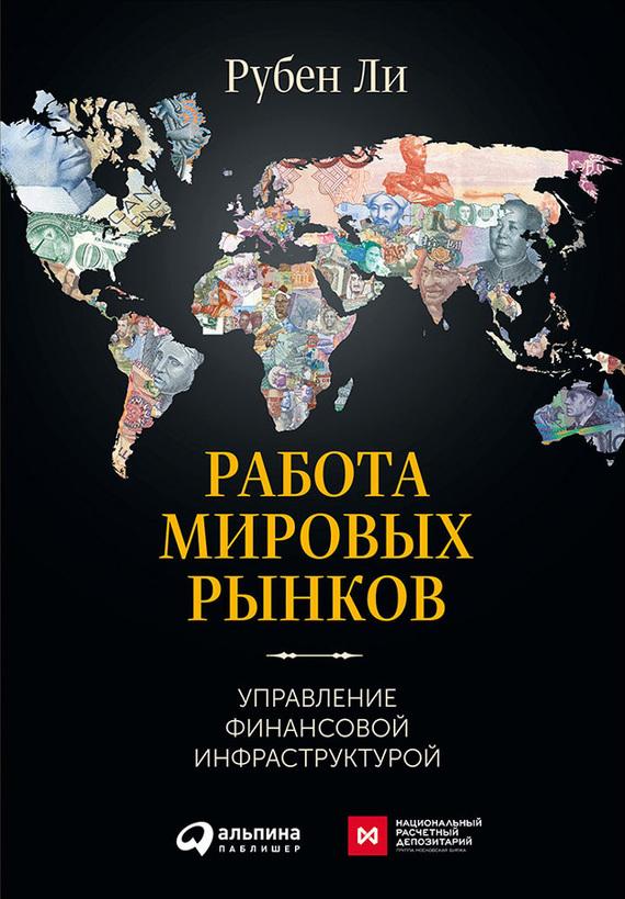 Обложка книги Работа мировых рынков: Управление финансовой инфраструктурой