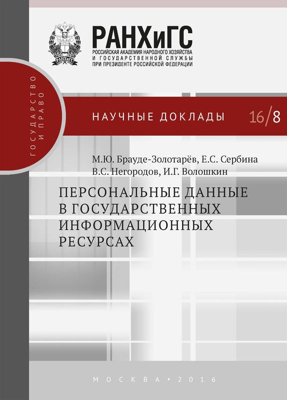 Обложка книги Персональные данные в государственных информационных ресурсах