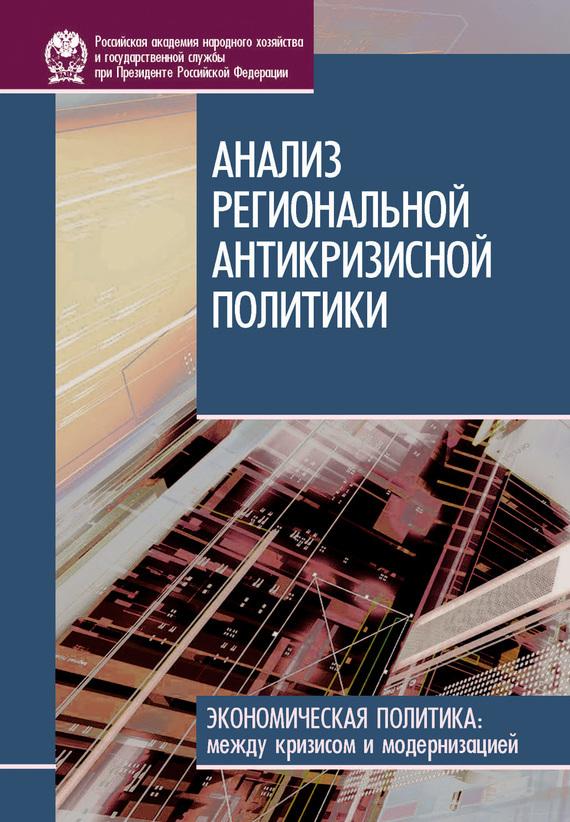 Обложка книги Анализ региональной антикризисной политики