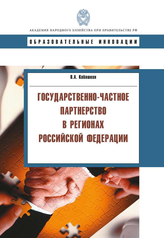 Обложка книги. Автор - Виктор Кабашкин