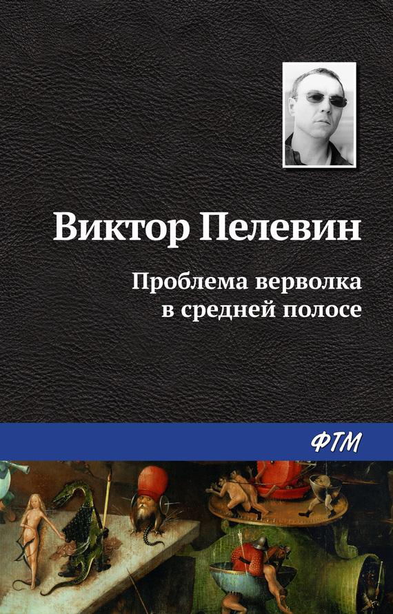 Виктор Пелевин «Проблема верволка в средней полосе»