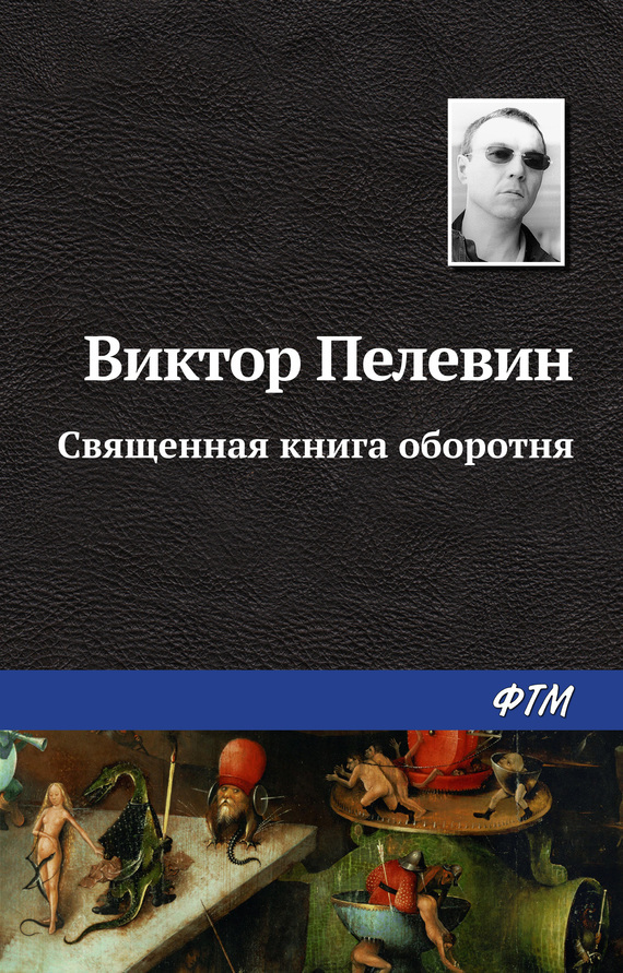 Виктор Пелевин «Священная книга оборотня»