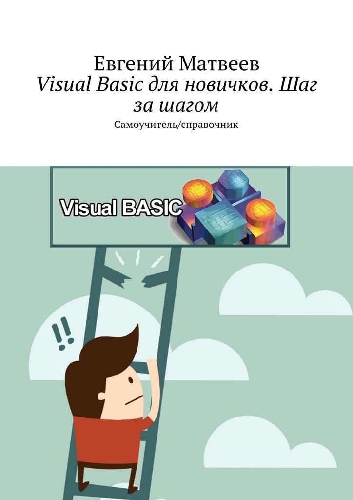 Евгений Матвеев «Visual Basic для новичков. Шаг зашагом. Самоучитель/справочник»
