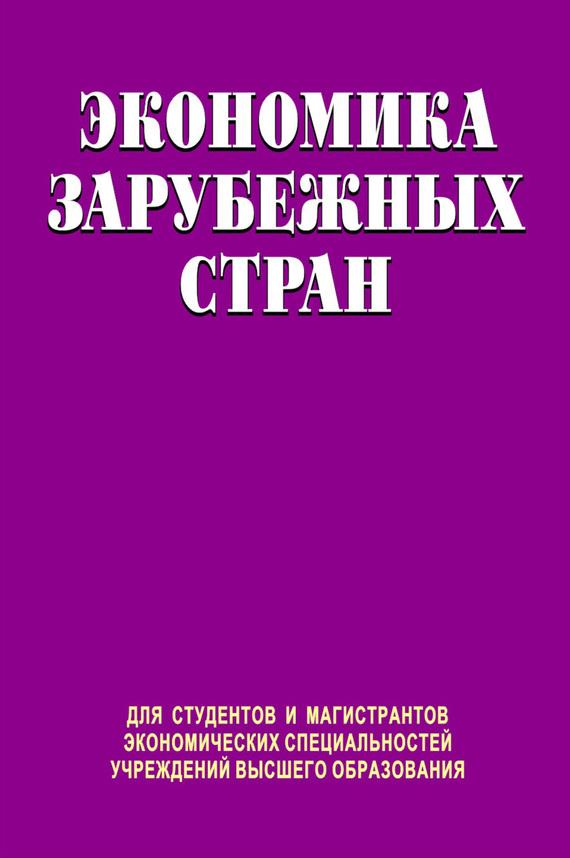 Обложка книги Экономика зарубежных стран