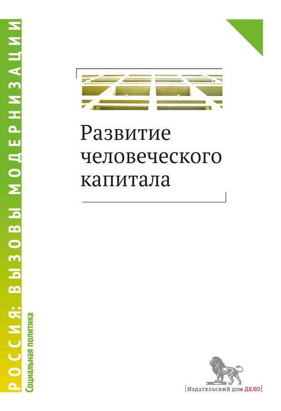 Обложка книги Развитие человеческого капитала