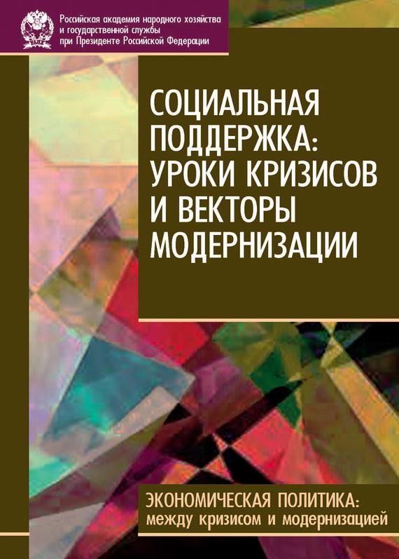 Обложка книги Социальная поддержка: уроки кризисов и векторы модернизации