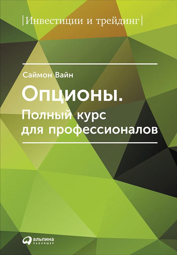 фото обложки издания Опционы. Полный курс для профессионалов