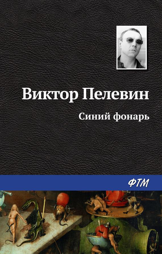 Виктор Пелевин «Синий фонарь»